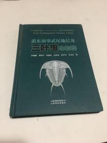 滇东南寒武纪地层及三叶虫动物群
