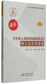 《中华人民共和国继承法》释义及实用指南