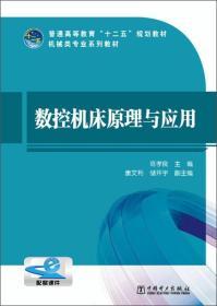 """数控机床原理与应用/普通高等教育""""十二五""""规划教材·机械类专业系列教材"""