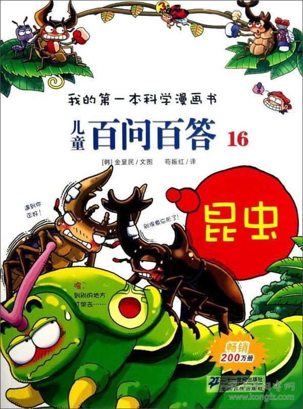 我的第一本科学漫画书·儿童百问百答16:昆虫