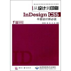 从设计到印刷InDesign CS5平面设计师必读