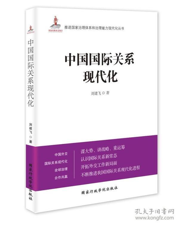 中国国际关系现代化