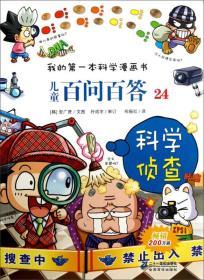 我的第一本科学漫画书:儿童百问百答24·科学侦查