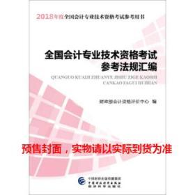 2018年全国会计专业技术资格考试参考法规汇编