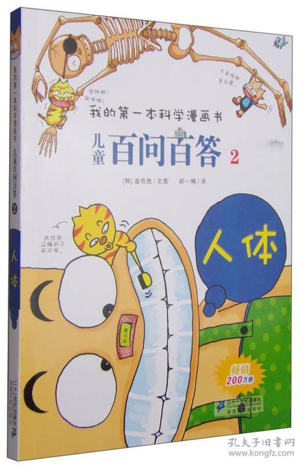 我的第一本科学漫画书·儿童百问百答2:人体