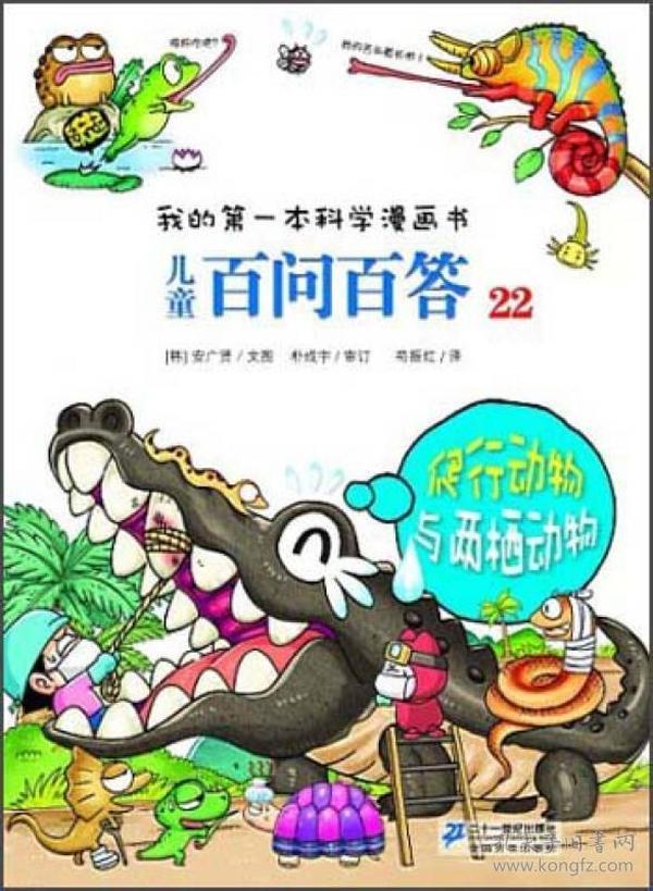 我的第一本科学漫画书·儿童百问百答22:爬行动物与两栖动物