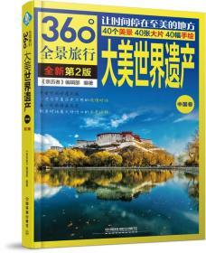 360全景旅行大美世界遗产  (中国卷) 第二版