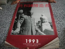 1993挂历毛泽东【10张】详情看图