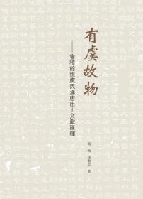 有虞故物:会稽余姚虞氏汉唐出土文献汇释