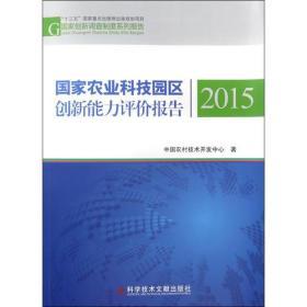 国家农业科技园区创新能力评价报告2015