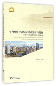 平台经济企业发展模式变革与创新:宁波平台经济典型企业案例研究