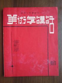 1951年美术字讲话(美术工作业书之一)