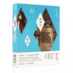 陈丹燕·旅行汇:驰想日——《尤利西斯》地理阅读(签名版)