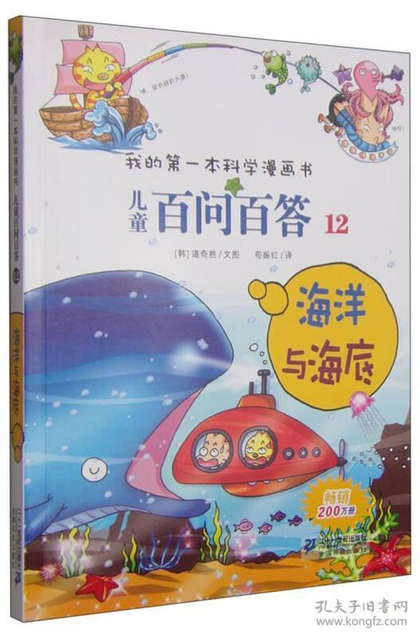 我的第一本科学漫画书·儿童百问百答12:海洋与海底