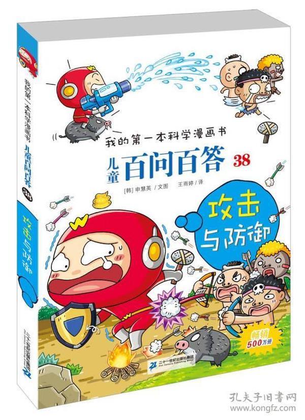 我的第一本科学漫画书 儿童百问百答38 攻击与防御