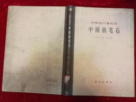 中国的笔石·中国各门类化石·硬精装 ·仅印2300册