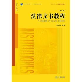 法律文书教程(第三版)