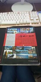 深圳人手册2009年酒店专用版