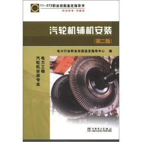 11072 职业技能鉴定指导书职业标准·试题库:汽轮机辅机安装(第2版)