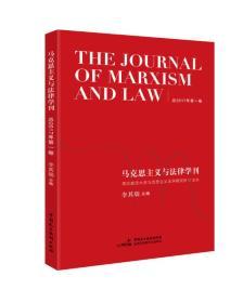 马克思主义与法律学刊(总2017年第一卷)