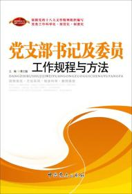 党支部书记及委员工作规程与方法(2013版)