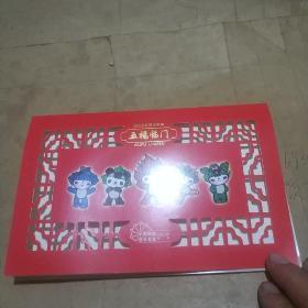 2008年北京奥运会贺年卡〔全六张  品佳〕