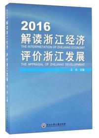 2016解读浙江经济、评价浙江发展