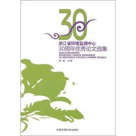 浙江省环境监测中心30周年优秀论文选集