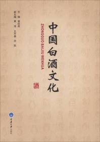 正版 中国白酒文化 曾庆双 重庆大学出版社 9787562476306ai2