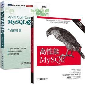【正版新书】高性能mysql(第3版)+MySQL必知必会 全2册