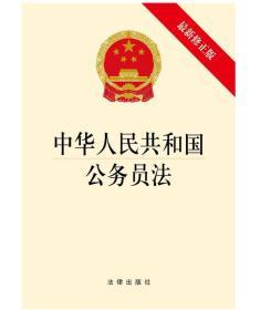 中华人民共和国公务员法(最新修正版)