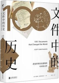 文件中的历史——改变世界历史进程的100份文件 9787550299597