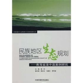 民族地区生态规划