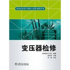 供电企业生产技能人员实训指导书:变压器检修