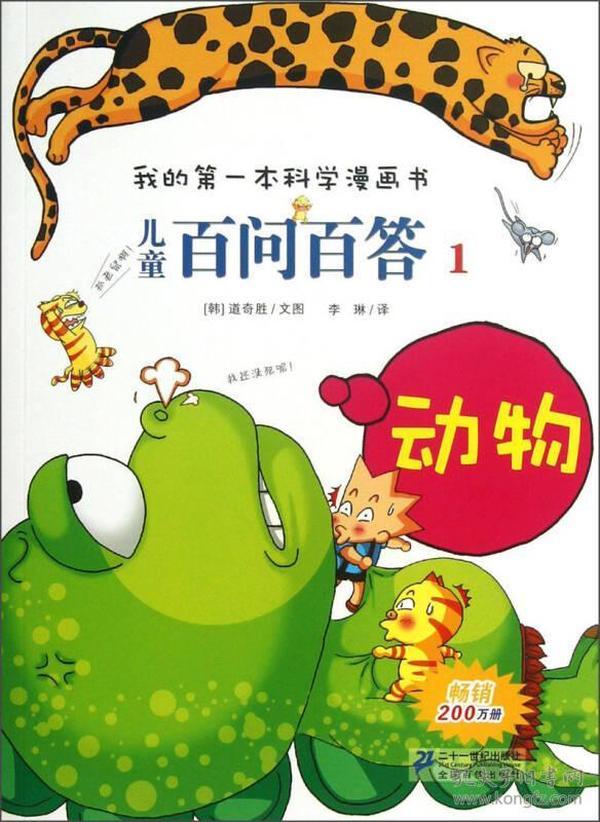 我的第一本科学漫画书·儿童百问百答1:动物
