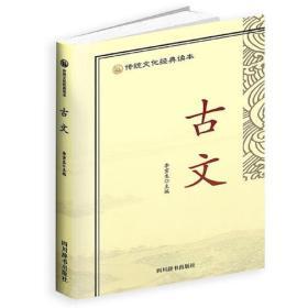ML传统文化经典读本:古文
