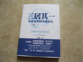 三居其一:未来世界的中国定位
