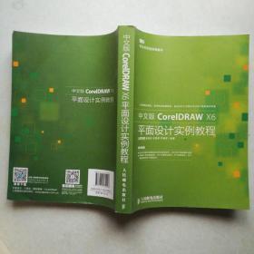 中文版CorelDRAW X6平面设计实例教程