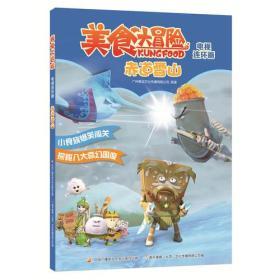 美食大冒险电视连环画:赤道雪山