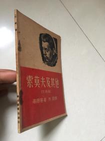 索莫夫及其他 -四幕剧