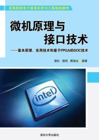 微机原理与接口技术:基本原理、实用技术和基于FPGA的SOC技术 高等院校电子信息科?
