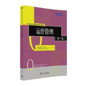 运营管理(第7版)/21世纪经济管理经典原版教材