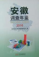 2016 安徽调查年鉴(带光盘)