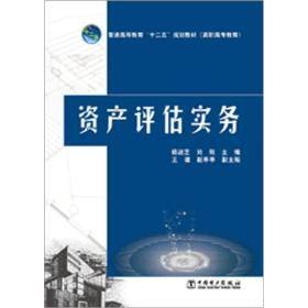 资产评估实务 杨淑芝刘刚 中国电力出版社 9787512328778