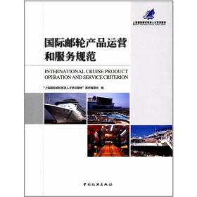 国际邮轮产品运营和服务规范