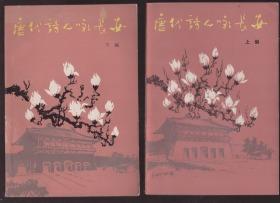 《唐代诗人咏长安》上下  83年一版一印 张义潜插图