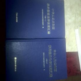 中华人民共和国涉外税收法律法规汇编. 续二