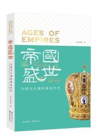帝国盛世:大清与沙俄的黄金时代