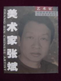 艺术家名片图册——美术家张斌