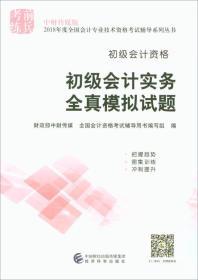 中财传媒版·2018年度全国会计专业技术资格考试辅导系列丛书:初级会计实务全真模拟试题